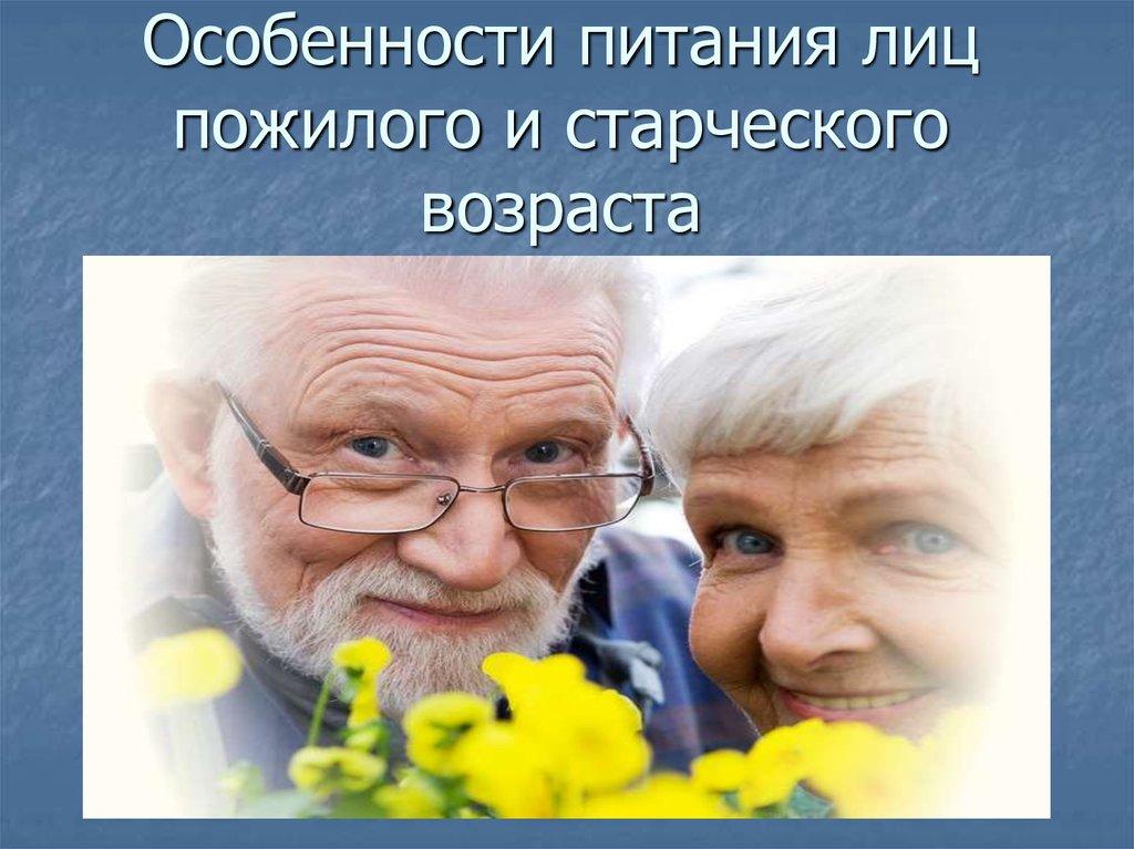 особенности питания для стариков